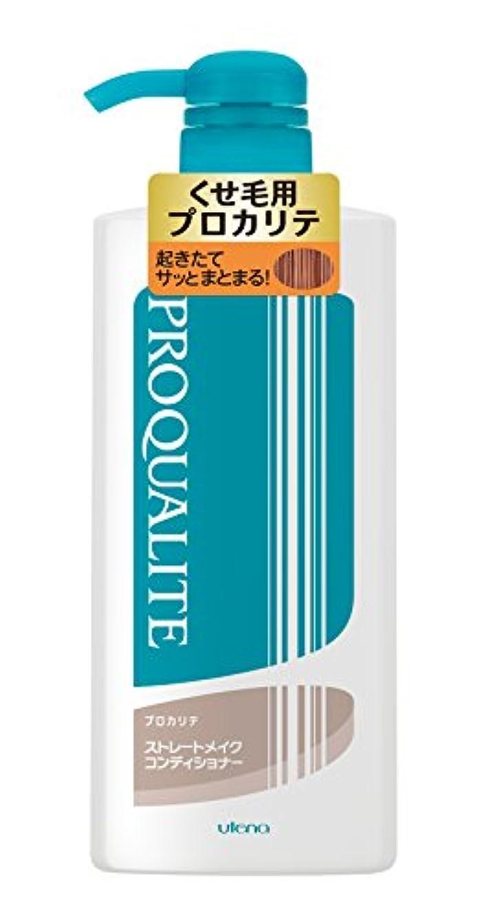 PROQUALITE(プロカリテ) ストレートメイクコンディショナー ラージ