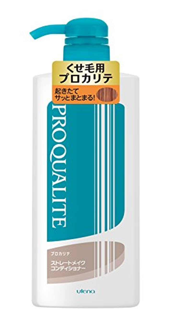 純粋な生まれ買収PROQUALITE(プロカリテ) ストレートメイクコンディショナー ラージ