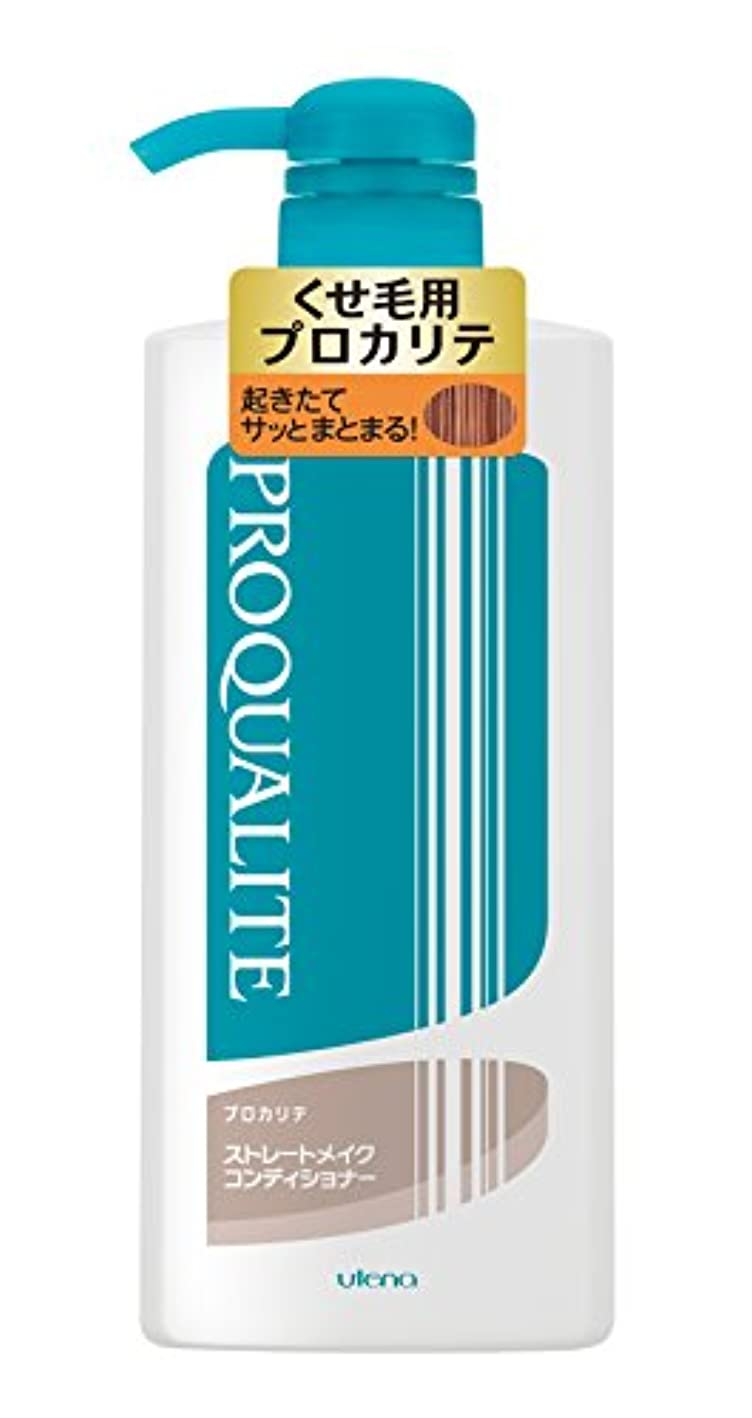 離れた食べる理解するPROQUALITE(プロカリテ) ストレートメイクコンディショナー ラージ