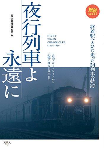 夜行列車よ永遠に 人気ブルートレインから記憶に残る名列車まで (旅鉄BOOKS) -