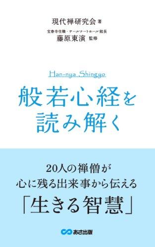 般若心経』を読み解く(あさ出版...
