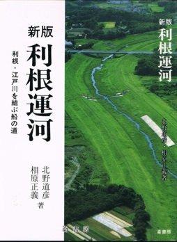 利根運河―利根・江戸川を結ぶ船の道 (1977年) (ふるさと文庫〈千葉〉)