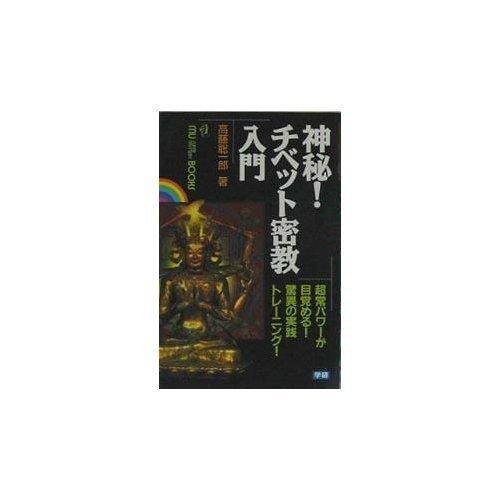 神秘!チベット密教入門―超常パワーが目覚める!驚異の実践トレーニング! (ムー・スーパー・ミステリー・ブックス)の詳細を見る