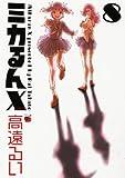 ミカるんX 8 (チャンピオンREDコミックス)