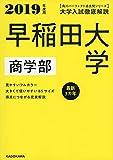 角川パーフェクト過去問シリーズ 2019年度用 ...