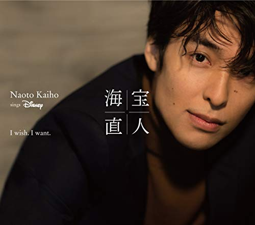 I wish. I want.~NAOTO KAIHO sings Disney(初回生産限定デラックス盤)(Blu-ray Disc付)