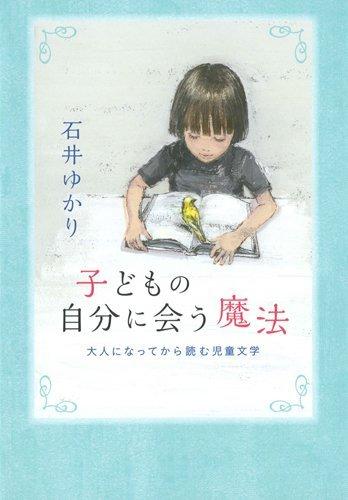 子どもの自分に会う魔法 大人になってから読む児童文学 (MOE BOOKS)の詳細を見る