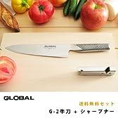 グローバル牛刀刃渡り20cm&スピードシャープナー(グローバル包丁/GLOBAL包丁/G-2/キッチンツール/調理器具/グッドデザイン賞)