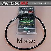 【新型】超越MAX CHO-ETSU MAX(チョーエツマックス) ネックレス【M×ブラック】