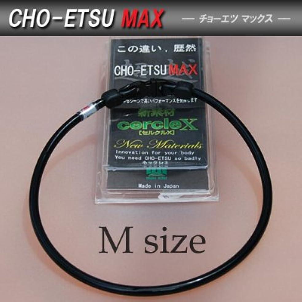 政策コイル複合【新型】超越MAX CHO-ETSU MAX(チョーエツマックス) ネックレス【M×ブラック】
