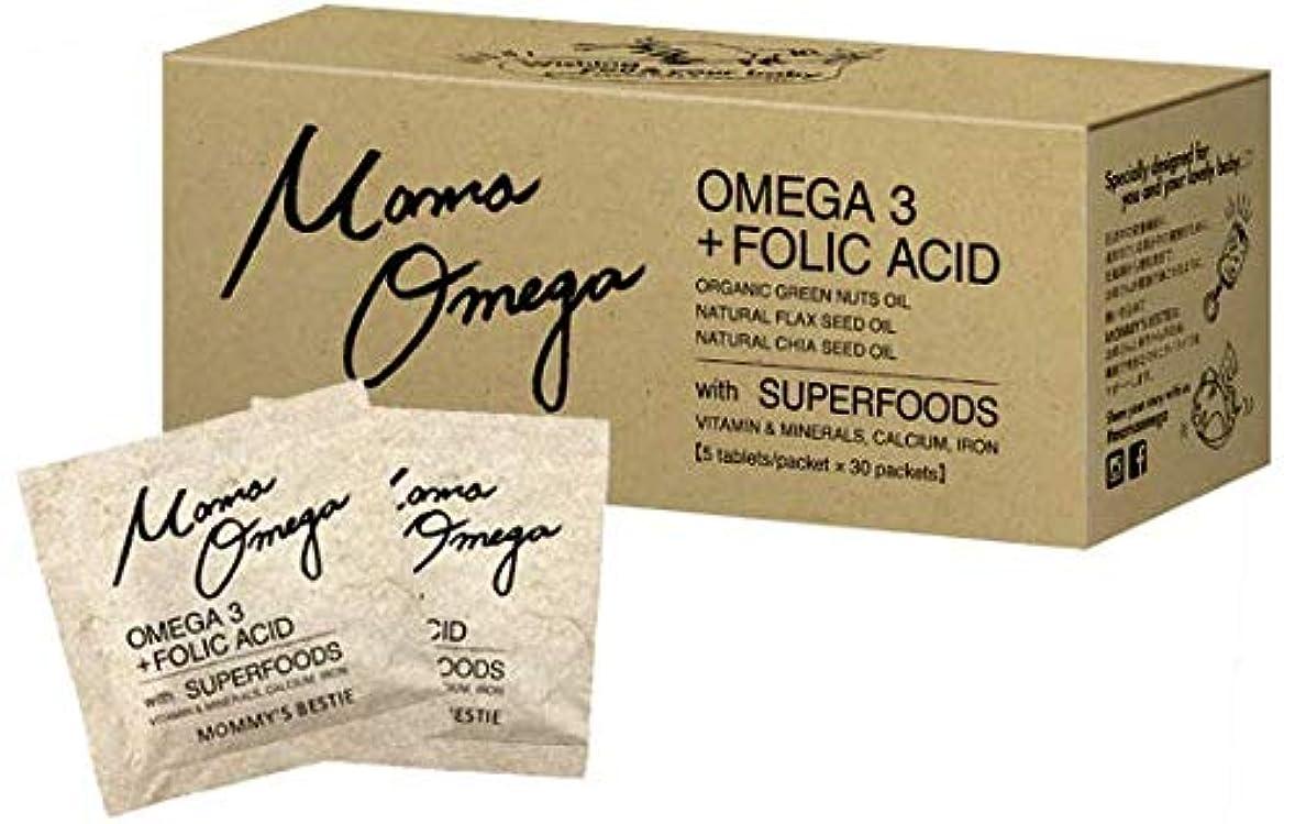 を通して流す嫌悪Mama Omega ママオメガ 1か月分 30袋 葉酸 妊娠中でも飲める サプリ 元気な赤ちゃんとママのためのダブル処方! オメガ3