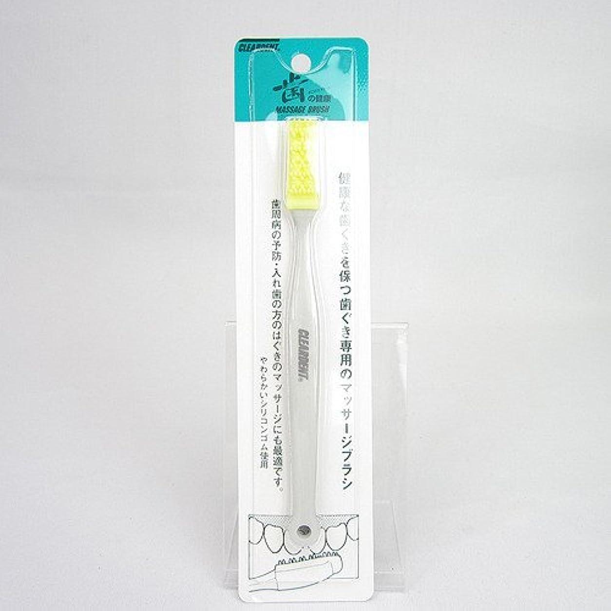 マラドロイト特権的ショップクリアデント歯ぐきマッサージブラシ