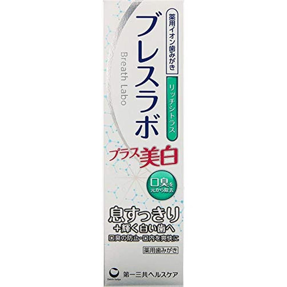 広範囲に腹痛振動させる【5個セット】ブレスラボ プラス美白 リッチシトラス 90g