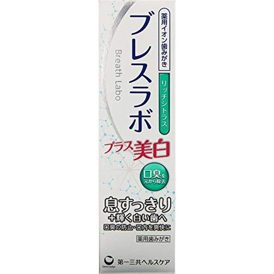 溶岩反論者スピーカー【4個セット】ブレスラボ プラス美白 リッチシトラス 90g
