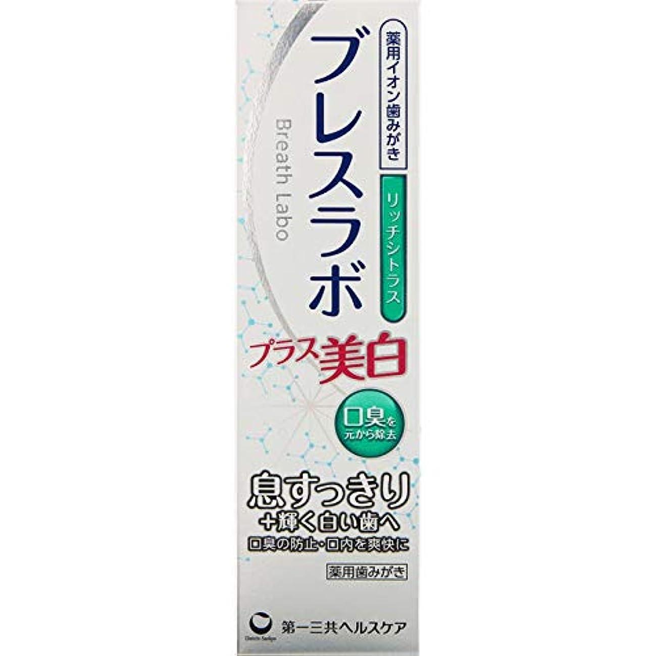 先生三角形悪意【6個セット】ブレスラボ プラス美白 リッチシトラス 90g