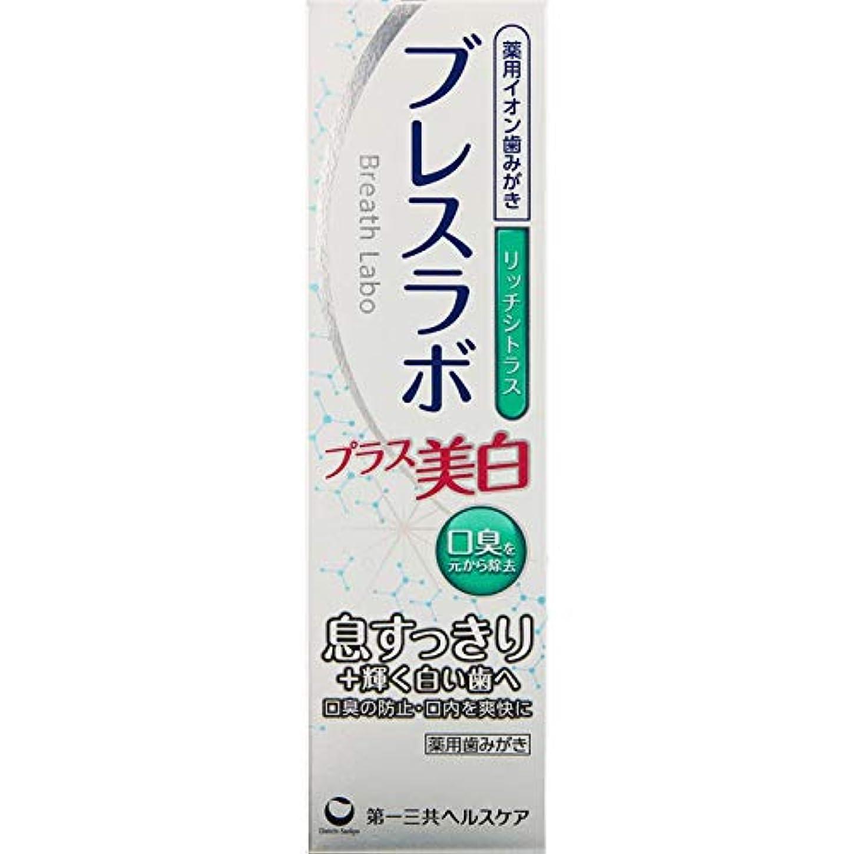 スペクトラム接続詞所得【5個セット】ブレスラボ プラス美白 リッチシトラス 90g