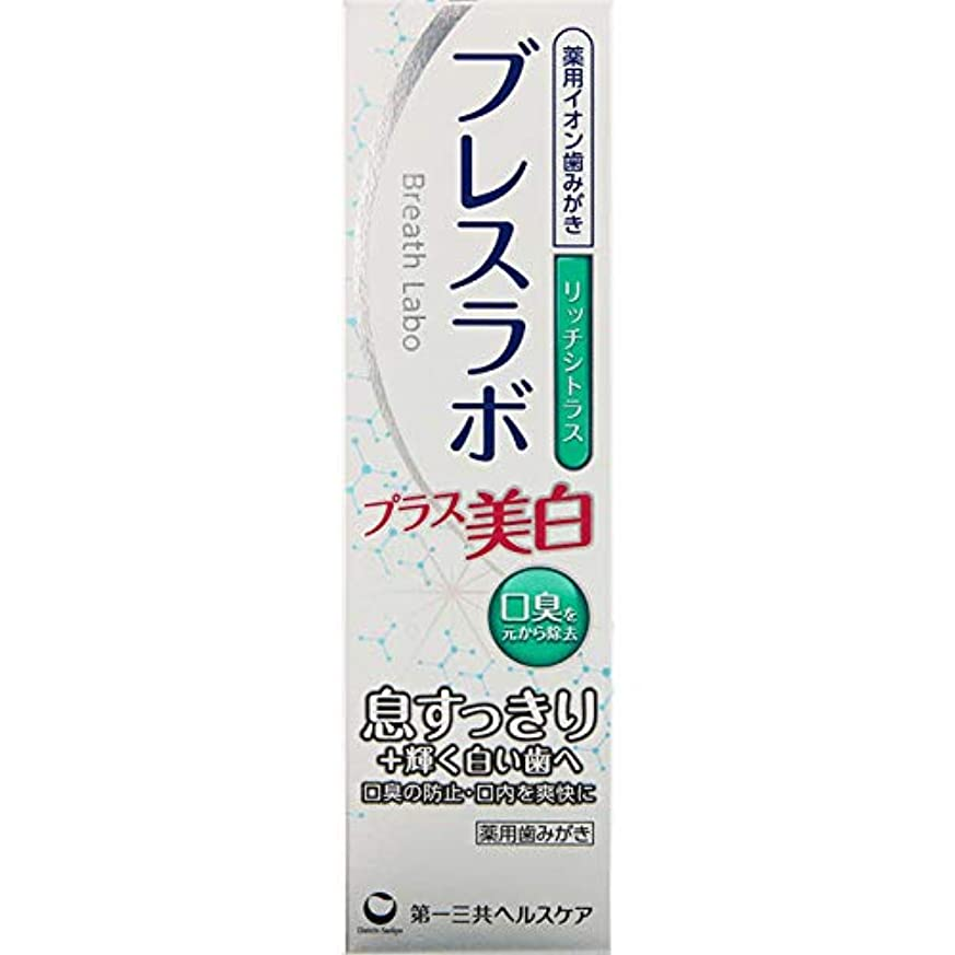 敏感なパケット咳ブレスラボ プラス美白 リッチシトラス 90g