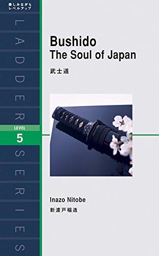 武士道 Bushido: The Soul of Japan (ラダーシリーズ Level 5)の詳細を見る