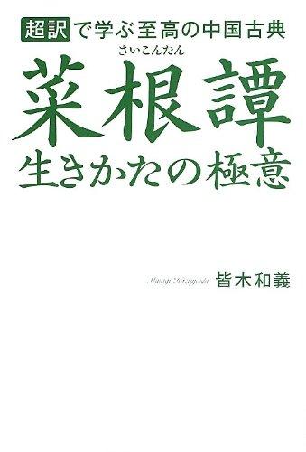 菜根譚 生きかたの極意 ---[超訳]で学ぶ至高の中国古典の詳細を見る