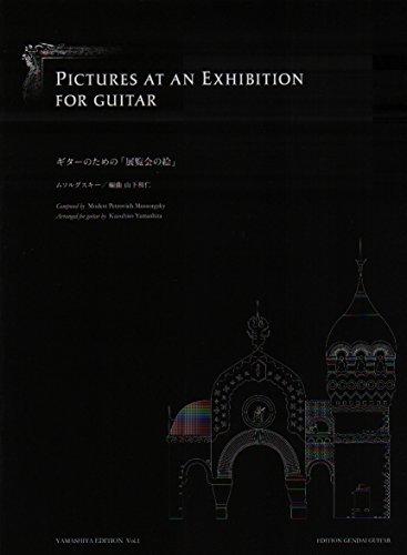 GG585 ムソルグスキー ギターのための「展覧会の絵」 山下和仁エディション Vol.1 (YAMASHITA EDITION Vol. 1)