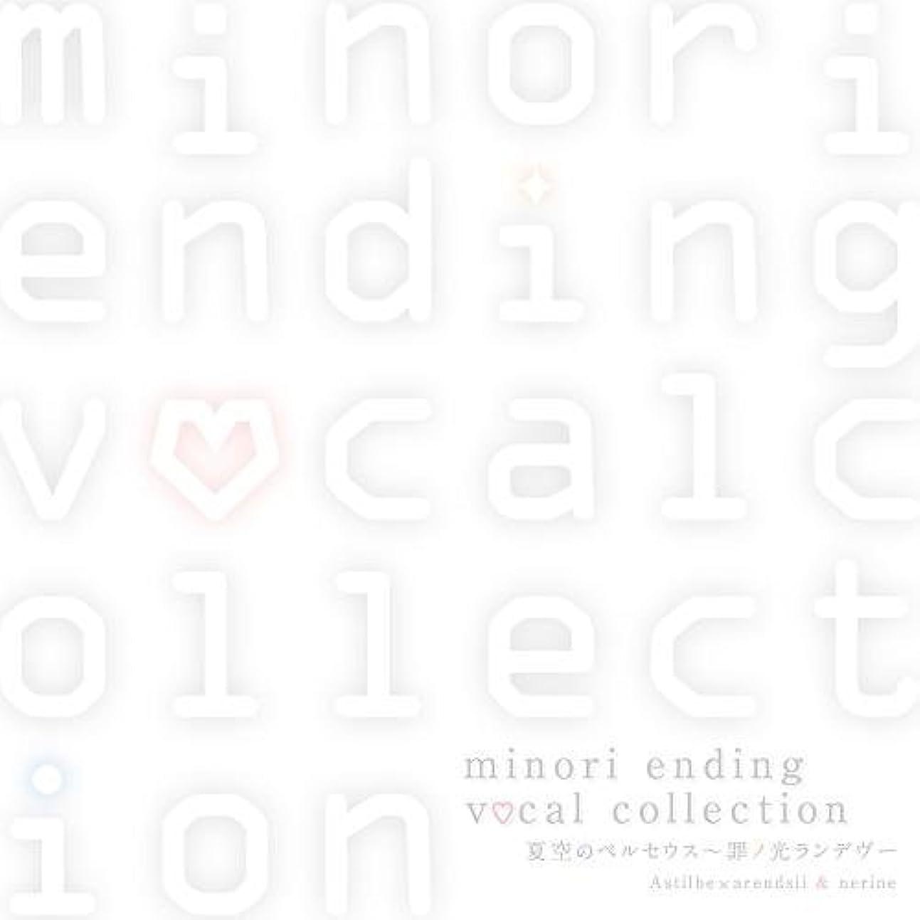 証書私たちのもの日常的に「minori ending vocal collection 夏空のペルセウス~罪ノ光ランデヴー」 / Astilbe x Arendsii & nerine