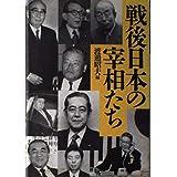 戦後日本の宰相たち