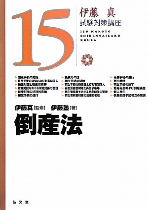倒産法 (伊藤真試験対策講座)の詳細を見る
