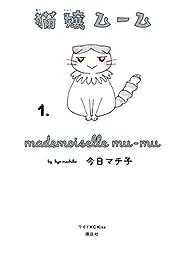 猫嬢ムーム(1) (Kissコミックス)