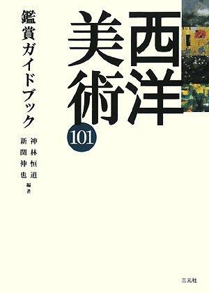 西洋美術101鑑賞ガイドブックの詳細を見る