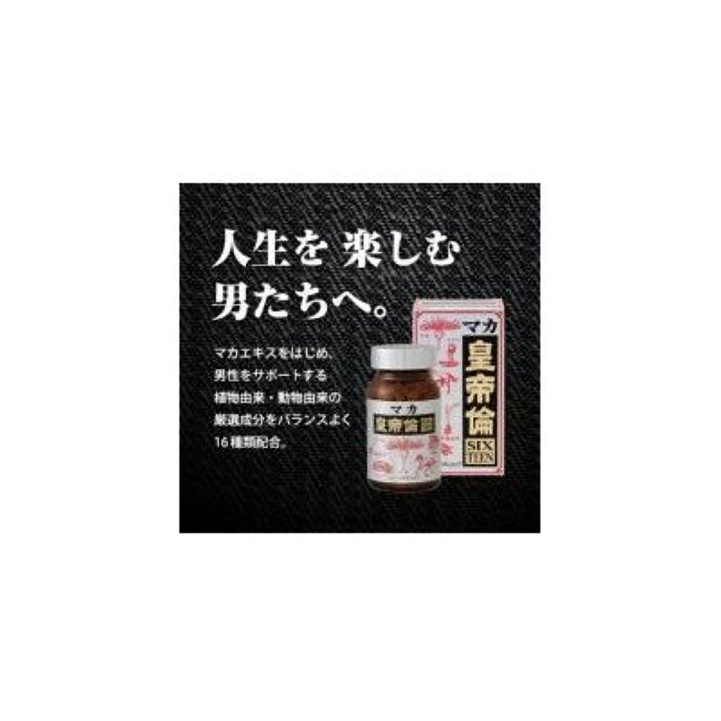 デマンドバター喜びメタボリック MDCマカ皇帝倫SIXTEEN 60g(300mg×200粒)