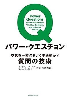 [ジェロルド・ パナス, アンドリュー・ ソーベル]のパワー・クエスチョン 空気を一変させ、相手を動かす質問の技術