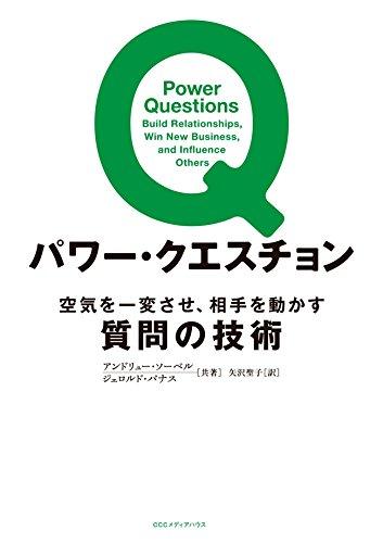 パワー・クエスチョン 空気を一変させ、相手を動かす質問の技術の詳細を見る