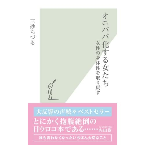 オニババ化する女たち~女性の身体性を取り戻す~ (光文社新書)