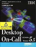 Desktop On-call Ver5.5 アップグレード版