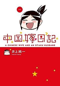 [井上 純一]の中国嫁日記(一)