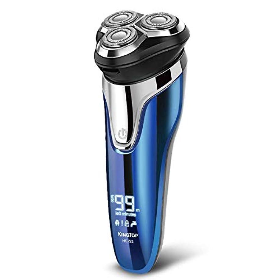 手つかずの裏切りジャニスシェーバー メンズ 電気シェーバー メンズシェーバー カミソリ 髭剃り 回転式 USB充電式