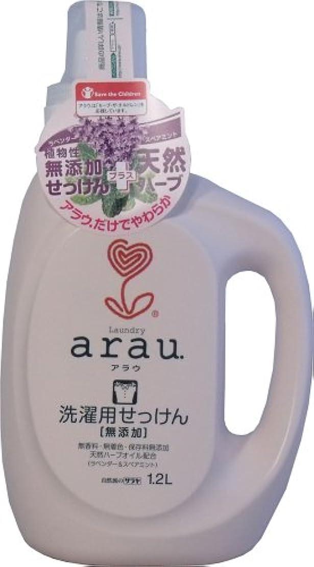 明確に思いやり後方無添加せっけん+天然ハーブ でアラウ!arau.(アラウ)洗濯用せっけん 本体 1.2L