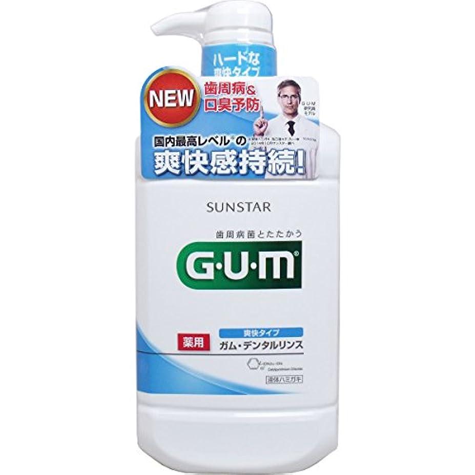 たまに良さライフル薬用デンタルリンス 炎症を防ぐ、効果的に歯周病、口臭を防ぐ 便利 GUM ガム?デンタルリンス 薬用 爽快タイプ 960mL【1個セット】