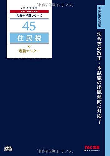 税理士 45 住民税 理論マスター 2017年度 (税理士受験シリーズ)