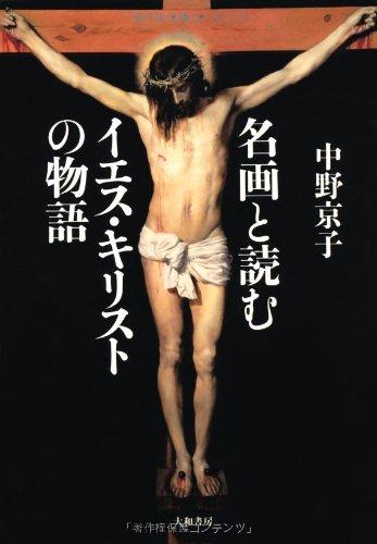 名画と読むイエス・キリストの物語の詳細を見る