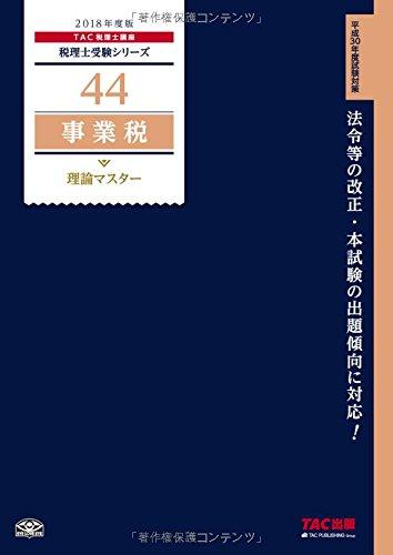 税理士 44 事業税 理論マスター 2018年度 (税理士受験シリーズ)