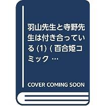 羽山先生と寺野先生は付き合っている(1) (百合姫コミックス)