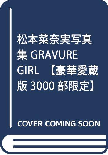 松本菜奈実写真集 GRAVURE GIRL【豪華愛蔵版3000部限定】 thumbnail