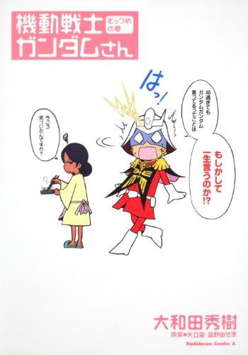 機動戦士ガンダムさん むっつめの巻 (角川コミックス・エース 40-26)