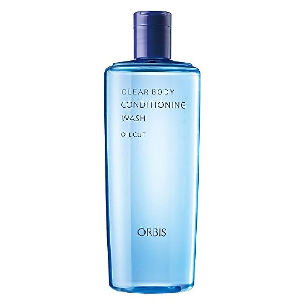 箱メルボルンぎこちないオルビス(ORBIS) クリアボディ コンディショニングウォッシュ 260mL ◎ニキビケアボディ洗浄料◎