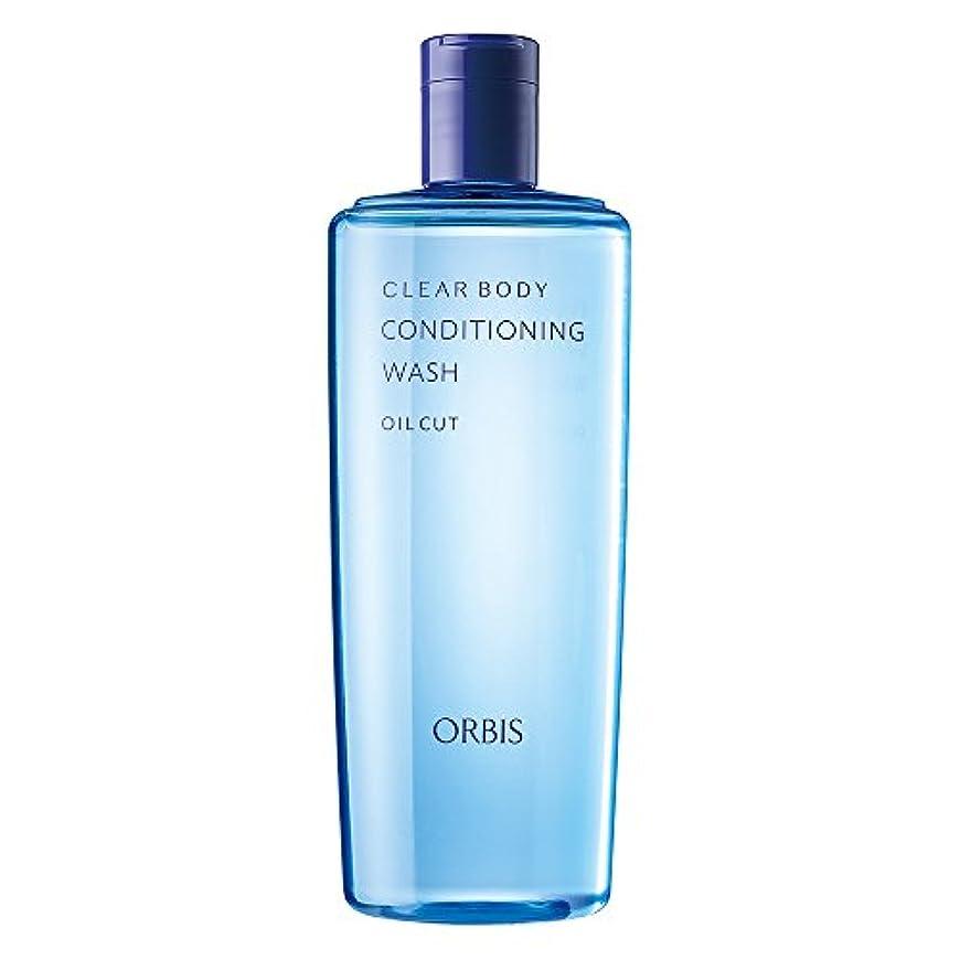 先見の明悪夢理容室オルビス(ORBIS) クリアボディ コンディショニングウォッシュ 260mL ◎ニキビケアボディ洗浄料◎