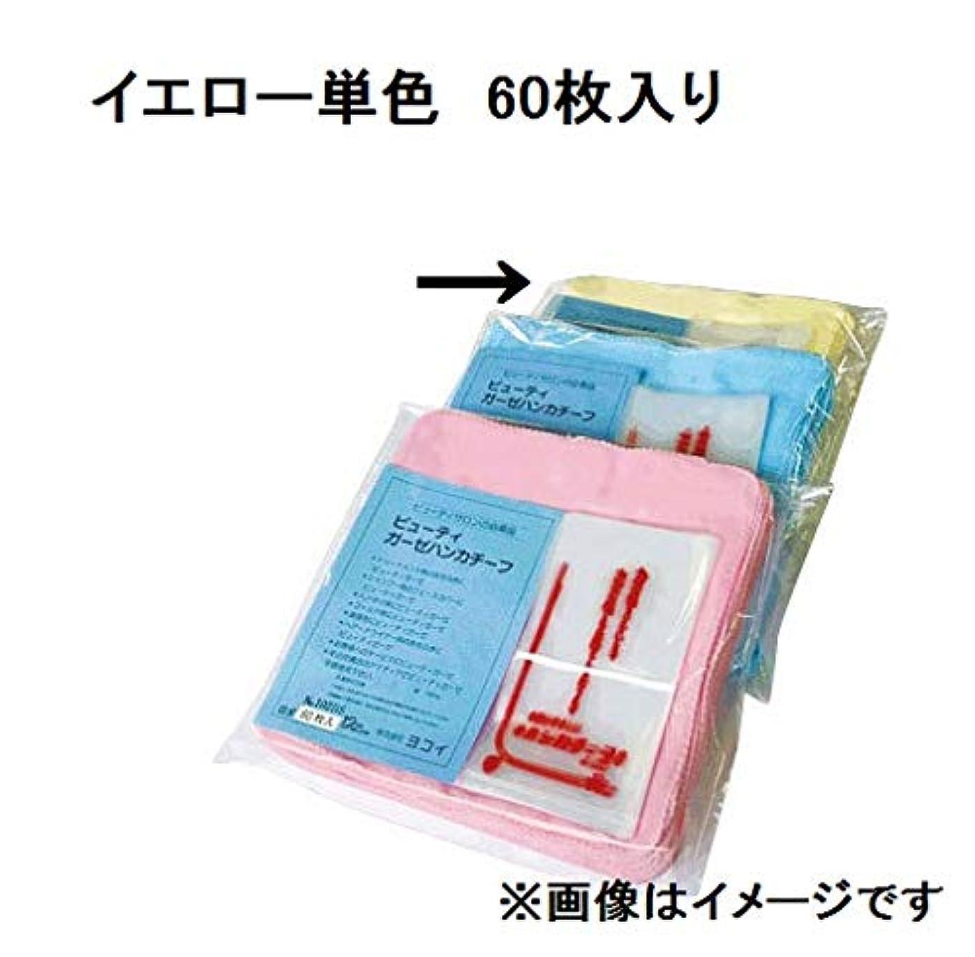 販売員アンタゴニスト測定ミリオン 102BS カラーガーゼ ハンカチ 単色 5ダース 60枚入 (イエロー)