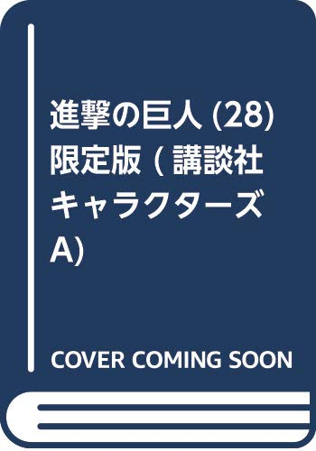 [画像:進撃の巨人(28)限定版 (講談社キャラクターズA)]