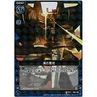 ゼクス)6弾◇R)漢の意地(B06-038)