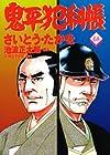 コミック 鬼平犯科帳 第68巻